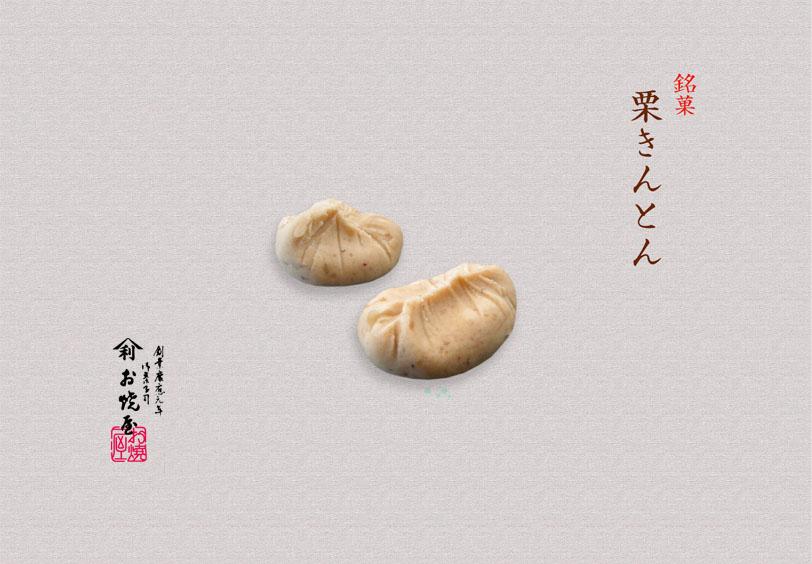 kuribanaa