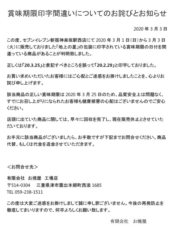 セブンイレブン新宿神楽坂駅西店 印字間違